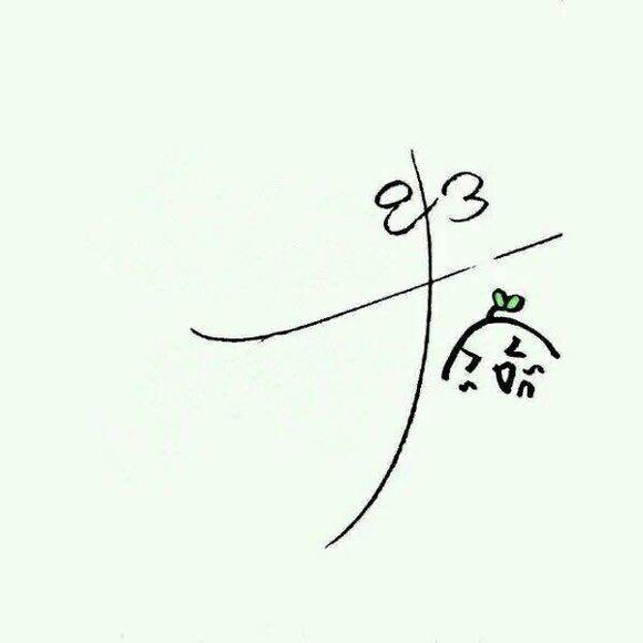 西海岸lonely 手写举牌素材_qq七彩网